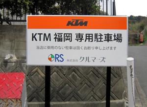 KTM看板